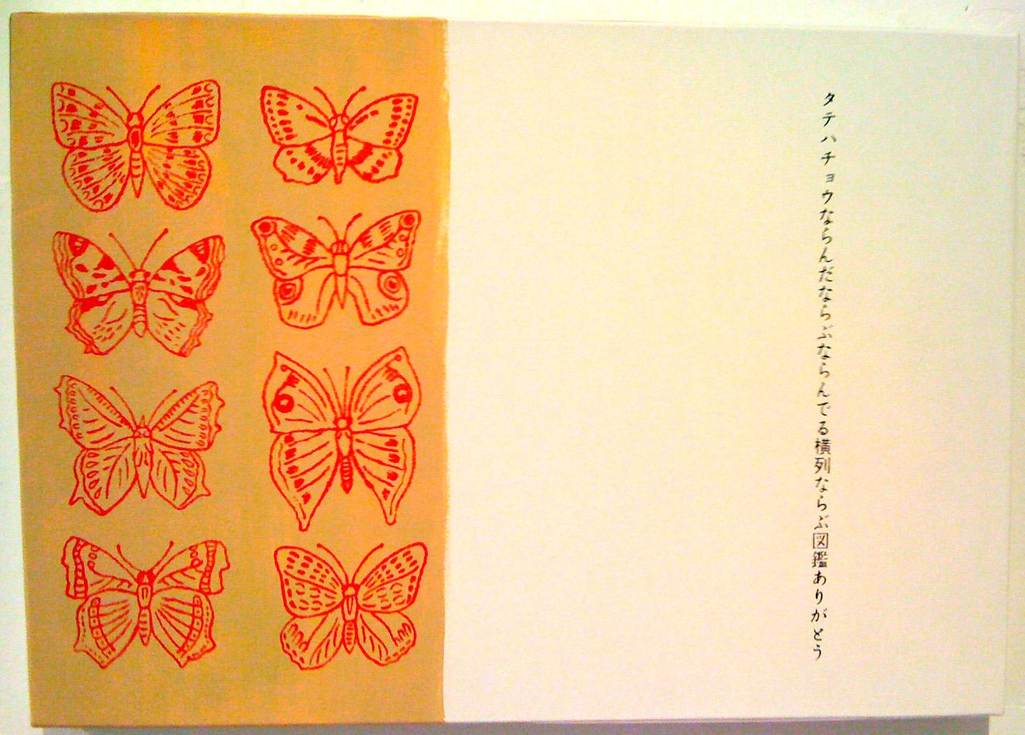 タテハチョウならんだならぶならんでる横列ならぶ図鑑ありがとう