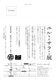 yurusaraPostcard